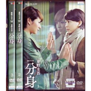 連続ドラマW 東野圭吾 分身 1〜3 (全3枚)(全巻セットDVD)|中古DVD|disk-kazu-saito