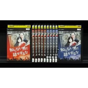 【中古】知らない男と話をするな 全11巻 [字幕][中古DVDレンタル版 全巻セット ]|disk-kazu-saito