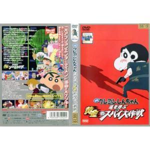 映画 クレヨンしんちゃん 嵐を呼ぶ黄金のスパイ大作戦 (2011年)|中古DVD|disk-kazu-saito