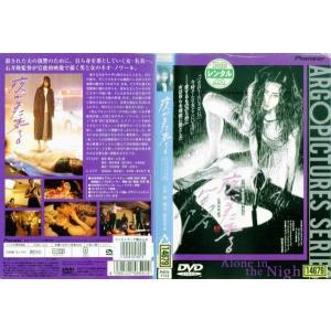 夜がまた来る デラックス版 [夏川結衣/根津甚八] 中古DVD disk-kazu-saito