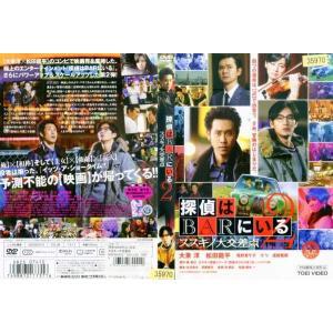 探偵はBARにいる2 ススキノ大交差点 [大泉洋/松田龍平]|中古DVD|disk-kazu-saito