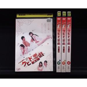 クピドの悪戯 虹玉 1〜4 (全4枚)(全巻セットDVD) [北川弘美]|中古DVD|disk-kazu-saito