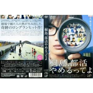桐島、部活やめるってよ 中古DVD (ジャケットに破れあり) disk-kazu-saito