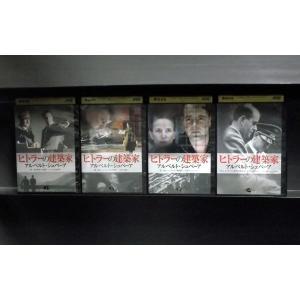 ヒトラーの建築家 アルベルト・シュペーア I〜III+DOCUMENTARY (全4枚)(全巻セットDVD)|中古DVD|disk-kazu-saito