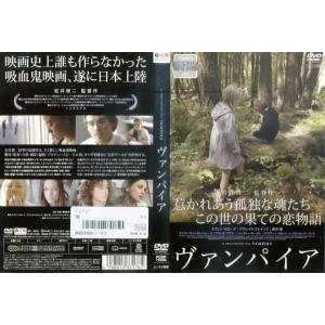 ヴァンパイア (2011年) [字幕][蒼井優]|中古DVD