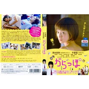 からっぽ [清水尚弥/平愛梨]|中古DVD