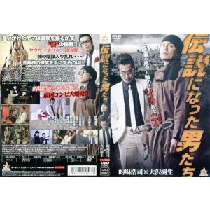伝説になった男たち [的場浩司/大沢樹生/金山一彦]|中古DVD