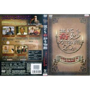 世にも奇妙な物語20周年スペシャル・春 〜人気番組競演編〜 (2010年) 中古DVD disk-kazu-saito