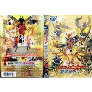 劇場版 仮面ライダーキバ 魔界城の王|中古DVD|disk-kazu-saito