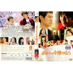 ボクたちの交換日記 [伊藤淳史/小出恵介] 中古DVD disk-kazu-saito