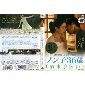 ノン子36歳(家事手伝い) 坂井真紀 [中古DVDレンタル版]|disk-kazu-saito