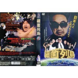 細菌列島|中古DVD