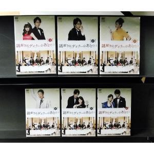 謎解きはディナーのあとで 1〜6 (全6枚)(全巻セットDVD) [櫻井翔/北川景子] 中古DVD disk-kazu-saito