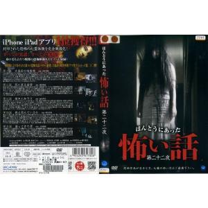 ほんとうにあった怖い話 第二十二夜|中古DVD|disk-kazu-saito