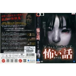 ほんとうにあった怖い話 第十七夜|中古DVD|disk-kazu-saito