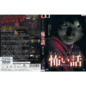 ほんとうにあった怖い話 第十六夜|中古DVD|disk-kazu-saito