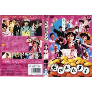 転がれ!たま子 [山田麻衣子]|中古DVD|disk-kazu-saito