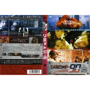 リミット90|中古DVD|disk-kazu-saito