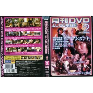 月刊DVD よしもと本物流 赤版 2006 2月号 Vol.8|中古DVD|disk-kazu-saito