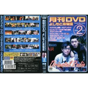 月刊DVD よしもと本物流 青版 2006 2月号 Vol.8|中古DVD|disk-kazu-saito