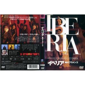 イベリア 魂のフラメンコ|中古DVD|disk-kazu-saito