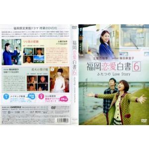 福岡恋愛白書6 ふたつのLove Story [土屋巴瑞季/篠田麻里子] 中古DVD disk-kazu-saito