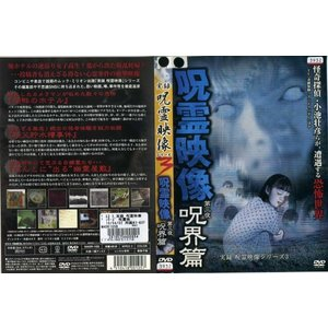 実録 呪霊映像シリーズ3 呪霊映像 第三夜 呪界篇 中古DVD disk-kazu-saito