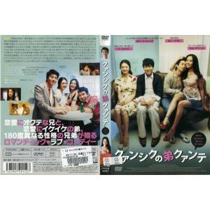 クァンシクの弟クァンテ [字幕][中古DVDレンタル版]|disk-kazu-saito