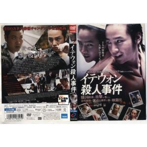 イテウォン殺人事件|中古DVD|disk-kazu-saito