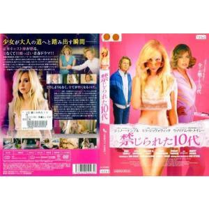 禁じられた10代 [字幕]|中古DVD|disk-kazu-saito
