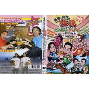 東野・岡村の旅猿 プライベートでごめんなさい… 韓国 リアクションの旅&…|中古DVD|disk-kazu-saito