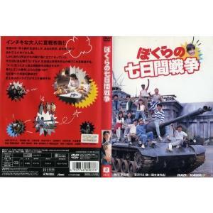 ぼくらの七日間戦争|中古DVD