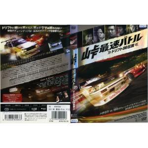 峠最速バトル -ドリフト86伝説- [中古DVDレンタル版]|disk-kazu-saito