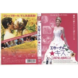 エターナル・キス [字幕]|中古DVD|disk-kazu-saito