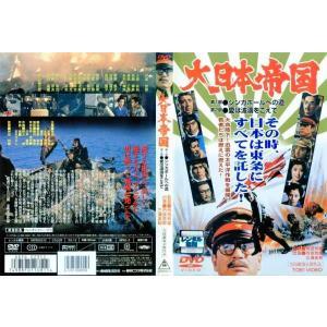 大日本帝国 第1部シンガポールへの道 第2部愛は波涛をこえて|中古DVD