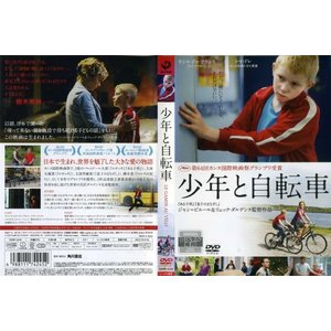 少年と自転車 [字幕]|中古DVD