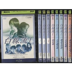 白線流し 全4巻+SP全5巻 1〜9 (全9枚)(全巻セットDVD) [長瀬智也] 中古DVD disk-kazu-saito