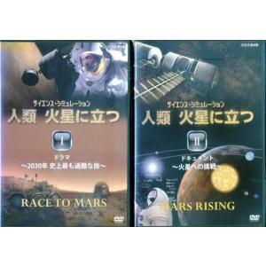 【中古】サイエンス・シミュレーション 人類 火星に立つ 全2巻 [中古DVDレンタル版 全巻セット ]