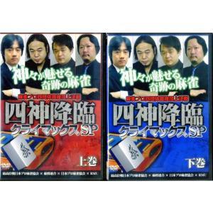 【中古】四神降臨クライマックスSP 全2巻 [中古DVDレンタル版 全巻セット ]