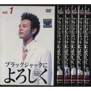 ブラックジャックによろしく 1〜6 (全6枚)(全巻セットDVD) [妻夫木聡] 中古DVD disk-kazu-saito
