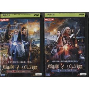 魔術師マーリンの冒険 1〜2 (全2枚)(全巻セットDVD)|中古DVD|disk-kazu-saito