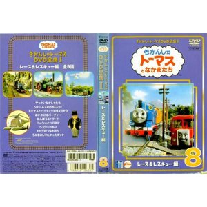 きかんしゃトーマス DVD全集I 8 レース&レスキュー編 [中古DVDレンタル版]|disk-kazu-saito