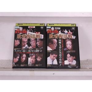 【中古】近代麻雀Presents 麻雀最強戦2011 敗者復活戦 全2巻 [中古DVDレンタル版 全巻セット ]