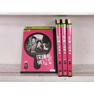 私の嫌いな探偵 1〜4 (全4枚)(全巻セットDVD) [剛力彩芽/玉木宏]|中古DVD|disk-kazu-saito