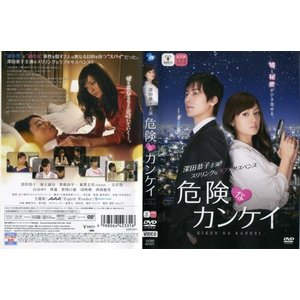 危険なカンケイ [深田恭子] 中古DVD disk-kazu-saito