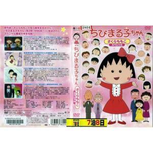 ちびまる子ちゃん さくらももこスペシャル [中古DVDレンタル版]|disk-kazu-saito
