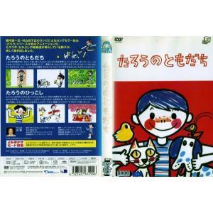 たろうのともだち [中古DVDレンタル版]|disk-kazu-saito