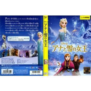 アナと雪の女王|中古DVD|disk-kazu-saito