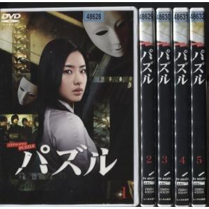 パズル 1〜5 (全5枚)(全巻セットDVD) [石原さとみ]|中古DVD|disk-kazu-saito