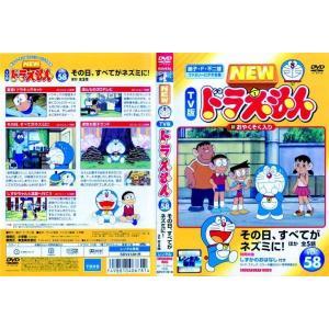 NEW TV版 ドラえもん VOL.58|中古DVD|disk-kazu-saito